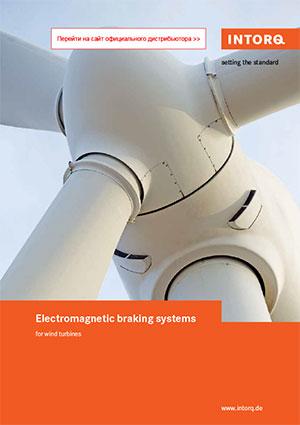 Каталог «Электромагнитные тормозные системы INTORQ для ветровых турбин» (английский)